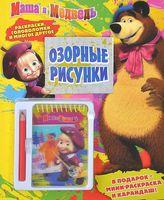 Маша и медведь. Озорные рисунки
