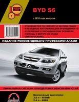 BYD S6 с 2010 г. Руководство по ремонту и эксплуатации