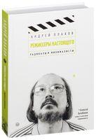 Режиссеры настоящего. В 2-х томах. Том 2. Радикалы и минималисты