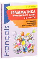 Грамматика французского языка. 2-3 классы