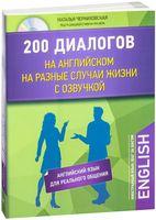 200 диалогов на английском на разные случаи жизни с озвучкой (+ CD)