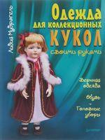 Одежда для коллекционных кукол своими руками