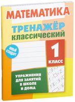 Математика. Тренажер классический. 1 класс