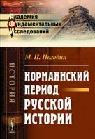 Норманнский период русской истории