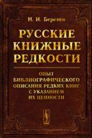 Русские книжные редкости
