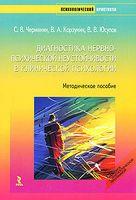 Диагностика нервно-психической неустойчивости в клинической психологии