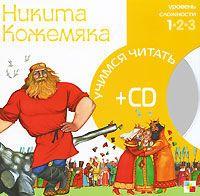 Никита Кожемяка. 1-й уровень сложности (+ CD)