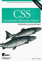CSS-каскадные таблицы стилей. Подробное руководство