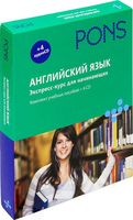 Английский язык. Экспресс-курс для начинающих (+ 4 CD)