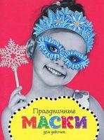 Праздничные маски для девочек