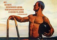 """Магнит сувенирный """"Советские плакаты"""" (арт. 1003)"""