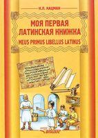 Моя первая латинская книжка. 3-6 классы