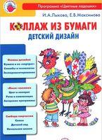 Коллаж из бумаги. Детский дизайн