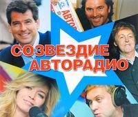 """Созвездие """"Авторадио"""" (+ CD)"""