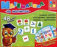 """Набор магнитов """"Математика"""""""