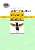 Аннотированный каталог ос Беларуси