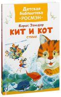 Кит и кот