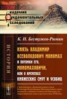 Князь Владимир Всеволодович Мономах и потомки его, Мономаховичи, или О временах княжеских смут и усобиц