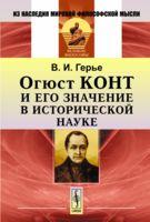 Огюст Конт и его значение в исторической науке (м)