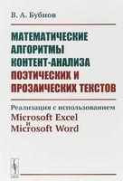 Математические алгоритмы контент-анализа поэтических и прозаических текстов. Реализация с использованием Microsoft Excel и Microsoft Word (м)