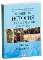 Всемирная история Нового времени. XVI-XVIII вв. 8 класс. Справочник