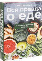 Вся правда о еде (комплект из 2-х книг)