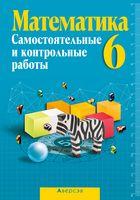 Математика 6. Самостоятельные и контрольные работы