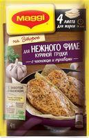 """Приправа для филе куриной грудки """"Maggi. На второе. С чесноком и травами"""" (30,6 г)"""