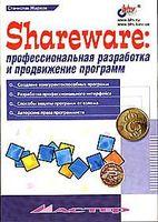 Shareware. Профессиональная разработка и продвижение программ