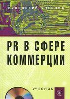 PR в сфере коммерции (+ CD)