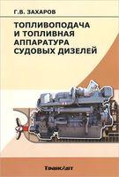 Топливоподача и топливная аппаратура судовых дизелей
