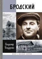Бродский. Русский поэт