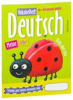 Тетрадь для записи немецких слов в начальной школе (божья коровка)