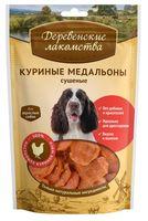 """Лакомство для собак """"Куриные медальоны сушеные"""" (90 г)"""