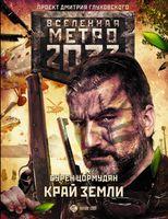 Метро 2033. Край земли (м)