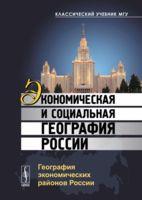 Экономическая и социальная география России. География экономических районов России
