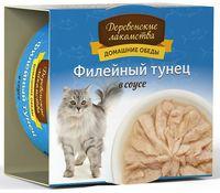 """Консервы для кошек """"Домашние обеды"""" (80 г; филейный тунец)"""