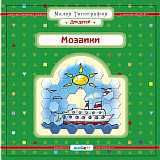 Малая типография. Для детей. Мозаики