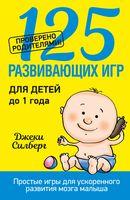 125 развивающих игр для детей до 1 года. Электронная версия