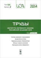 Труды ИСА РАН. Том 64. Выпуск 2