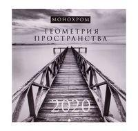 """Календарь настенный перекидной на 2020 год """"Монохром. Геометрия пространства"""" (30х30 см)"""
