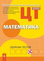 Централизованное тестирование. Математика. Сборник тестов. 2020 год
