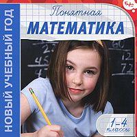 Новый учебный год. Понятная математика (1-4 классы)