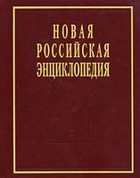 Новая Российская энциклопедия. Том 2. А - Баяр (в 18 томах)