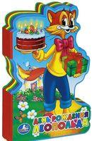 День рождения Леопольда