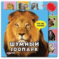 Шумный зоопарк. Книжка-игрушка