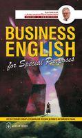 Business English for Special Purposes. Англо-русский словарь специальной лексики делового английского языка