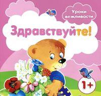 Здравствуйте! Уроки вежливости для детей от 1 года