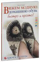 Вяжем модную домашнюю обувь быстро и просто! Крючок и спицы