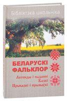 Бібліятэка школьніка. Беларускі фальклор